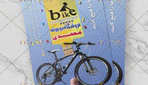 طرح تراکت لایه باز فروشگاه دوچرخه