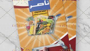 تراکت لایه باز فروشگاه مواد غذایی
