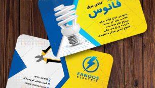 کارت ویزیت لایه بازفروشگاه لوازم الکتریکی(لوازم برق)