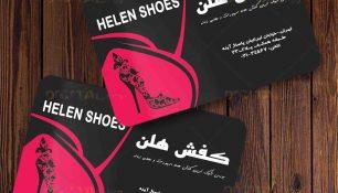 کارت ویزیت لایه باز کفش فروشی زنانه