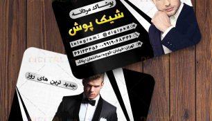 """<span itemprop=""""name"""">کارت ویزیت پوشاک مردانه</span>"""