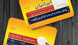 کارت ویزیت لوازم الکتریکی