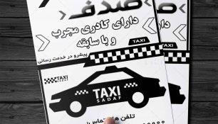 تراکت لایه باز تاکسی تلفنی