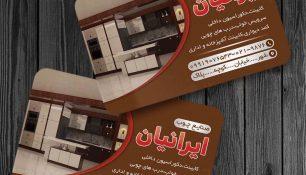 کارت ویزیت کابینت کاری(صنایع چوب)
