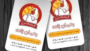 کارت ویزیت لایه باز مرغ فروشی