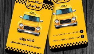 کارت ویزیت لایه باز تاکسی تلفنی