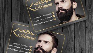 """<span itemprop=""""name"""">کارت ویزیت لایه باز آرایشگاه مردانه</span>"""