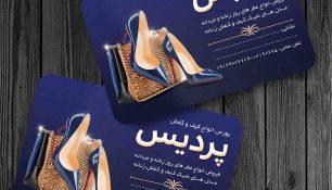 کارت ویزیت لایه باز فروشگاه کیف و کفش