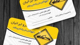 کارت ویزیت لایه باز امداد خودرو