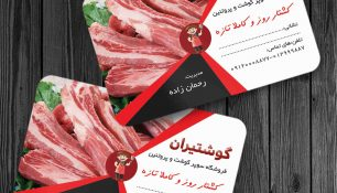 "<span itemprop=""name"">کارت ویزیت سوپر گوشت و پروتئین</span>"
