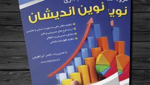 تراکت لایه باز امور مالی و حسابداری