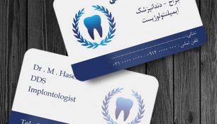"<span itemprop=""name"">کارت ویزیت لایه باز دندانپزشکی</span>"