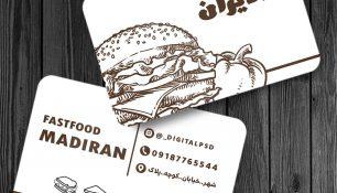 کارت ویزیت لایه باز ساندویچی