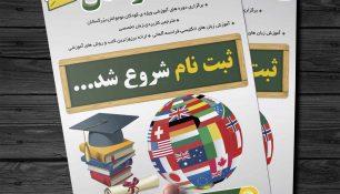تراکت لایه باز آموزشگاه زبان