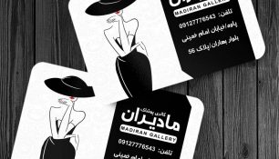 """<span itemprop=""""name"""">کارت ویزیت پوشاک زنانه</span>"""