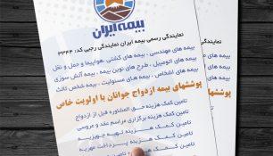 تراکت لایه باز بیمه ایران