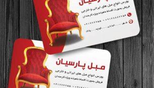 کارت ویزیت لایه باز نمایشگاه مبلمان