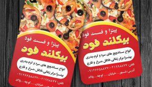 کارت ویزیت لایه باز پیتزا و فست فود