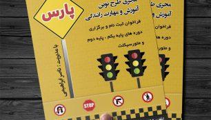 تراکت لایه باز آموزشگاه رانندگی