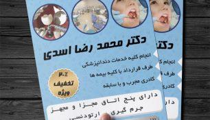 تراکت لایه باز کلینیک دندانپزشکی