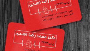 """<span itemprop=""""name"""">کارت ویزیت لایه باز پزشکی(متخصص قلب)</span>"""