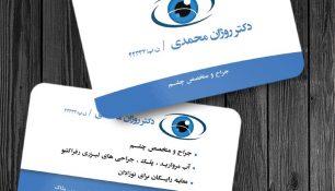 کارت ویزیت لایه باز پزشکی(چشم پزشکی)