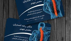 کارت ویزیت لایه باز پزشکی(متخصص ارتوپدی)