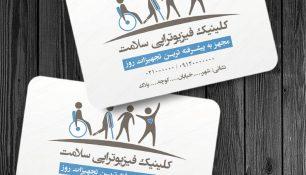 کارت ویزیت لایه باز پزشکی(فیزیوتراپی)