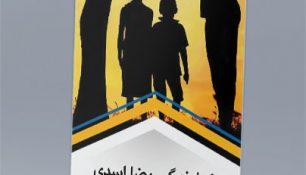 طرح بنر استند لایه باز بیمه پارسیان