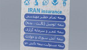 طرح بنر استند لایه باز بیمه ایران