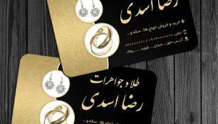 طرح کارت ویزیت لایه باز طلا و جواهری