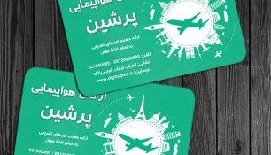 طرح کارت ویزیت لایه باز آژانس هواپیمایی