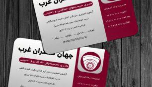 کارت ویزیت لایه باز سیستم حفاظتی و امنیت