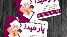 کارت ویزیت ماساژ درمانی