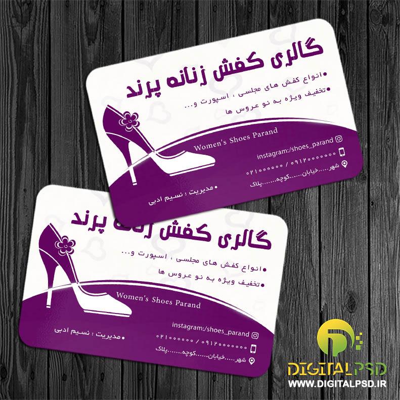 """<span itemprop=""""name"""">کارت ویزیت لایه باز فروشگاه کفش زنانه</span>"""