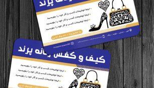 کارت ویزیت لایه باز کیف و کفش زنانه