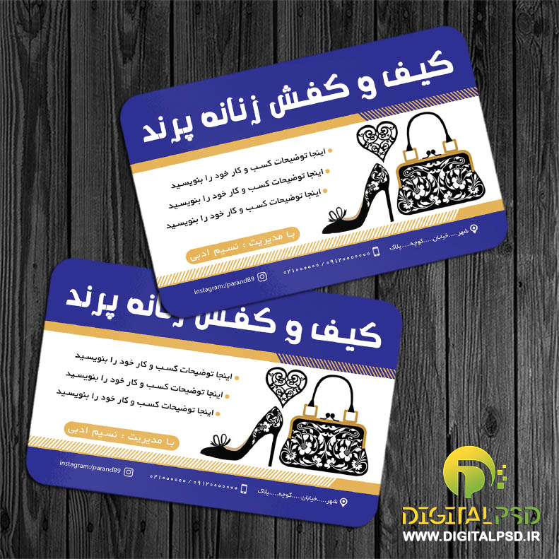 """<span itemprop=""""name"""">کارت ویزیت لایه باز کیف و کفش زنانه</span>"""