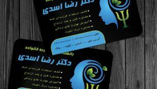 کارت ویزیت لایه باز مرکز مشاوره و روانشناسی