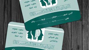 طرح کارت ویزیت لایه باز کلینیک روانشناسی
