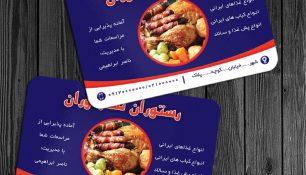 طرح کارت ویزیت لایه باز رستوران