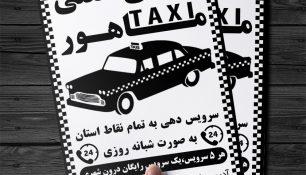 تراکت ریسو لایه باز تاکسی تلفنی