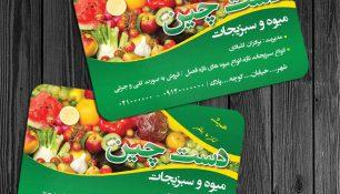 طرح کارت ویزیت لایه باز میوه فروشی