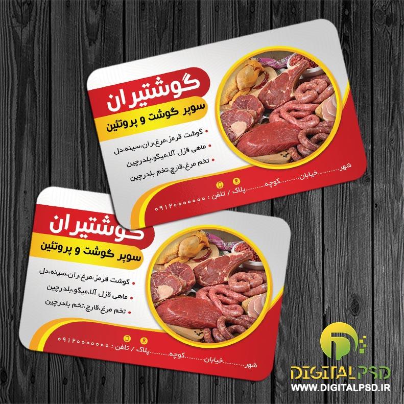 "<span itemprop=""name"">کارت ویزیت لایه باز سوپر گوشت و پروتئین</span>"