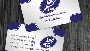 طرح کارت ویزیت لایه باز بیمه معلم