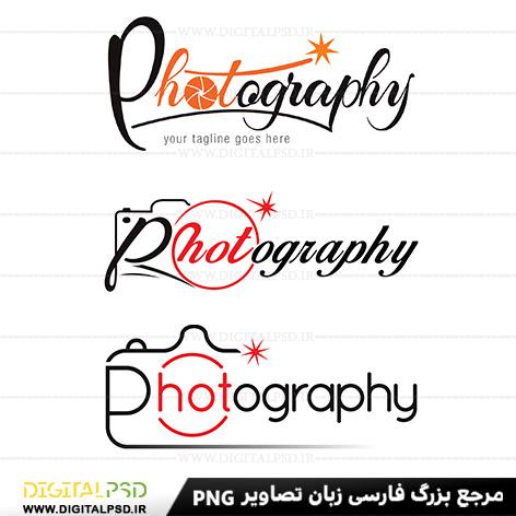 "<span itemprop=""name"">وکتور با کیفیت فتوگرافی و عکاسی(لوگو)</span>"