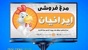 طرح بنر لایه باز سردر مرغ فروشی