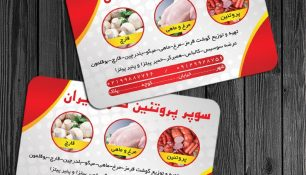 "<span itemprop=""name"">طرح کارت ویزیت لایه باز سوپر گوشت و پروتئین</span>"