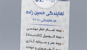 "<span itemprop=""name"">طرح بنر استند لایه باز بیمه ایران</span>"