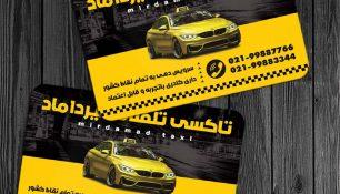 طرح کارت ویزیت لایه باز تاکسی تلفنی