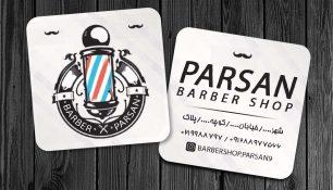 طرح کارت ویزیت لایه باز آرایشگاه مردانه